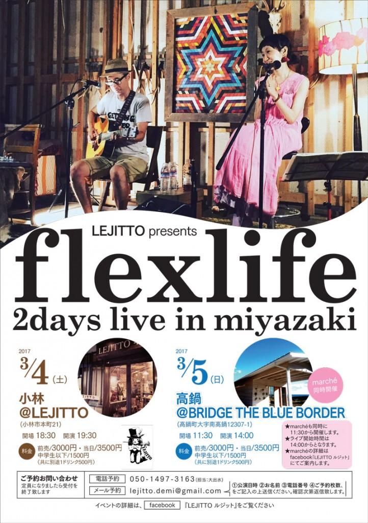 flexlife_lejitto2