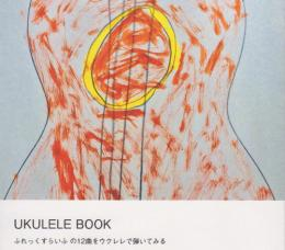 flexlife / UKULELE BOOK