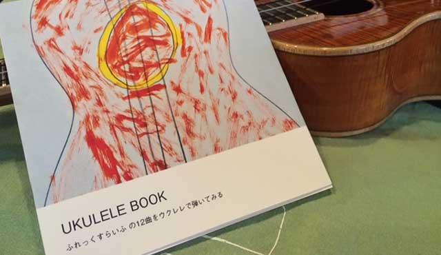フレックスライフの「UKULELE BOOK」